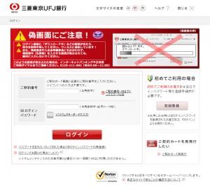 三菱東京UFJのフィッシング