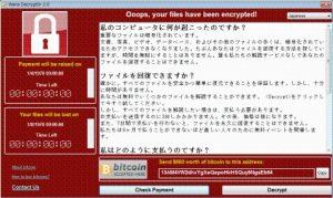 ウイルスなの?アドウェアなの?いいえ、ランサムウェアです。